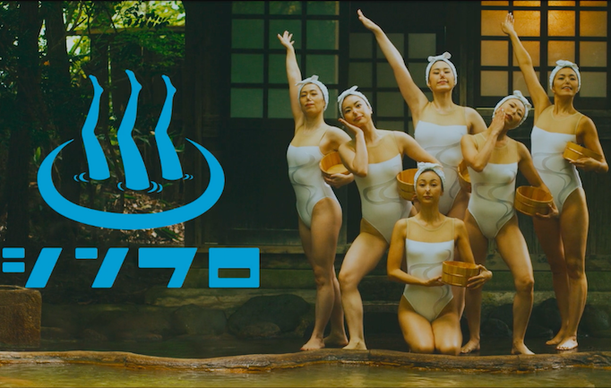 ジモココ編集部・まつこのふるさと大分県が、何やら不穏な動きをしている様子です。温泉の湧出量日本一を誇るおんせん県・大分県が前代未聞の挑戦に挑んでいると言うのですが、これ…温泉でやる必要あるの!?挑むのは、近年「男女混合競技」として認められ、日本チームの活躍が世界水泳でも注目された「シンクロナイズドスイミング」