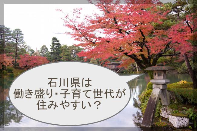 教えて市長!働き盛り・子育て世代に石川県金沢がおすすめな理由