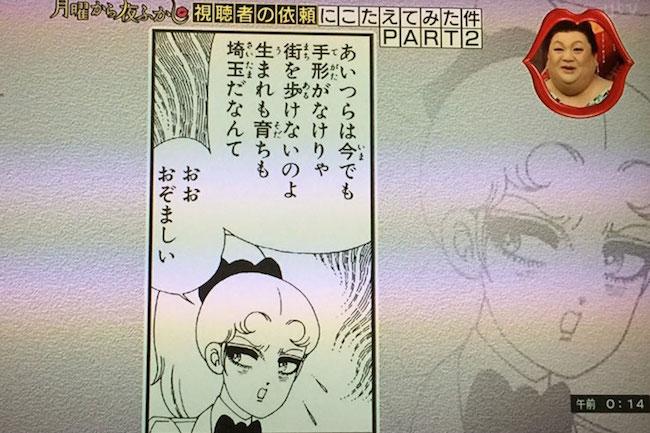 埼玉狩り再び…?埼玉県民をとことん虐げる伝説のマンガが復刊