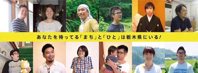 あなたの 暮らし に10%だけローカルを。都会の中で 栃木 に触れる方法