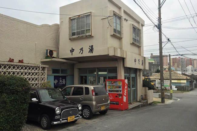8日間風呂なし男の心も洗われた、 沖縄 でたったひとつの 銭湯 へ赴く