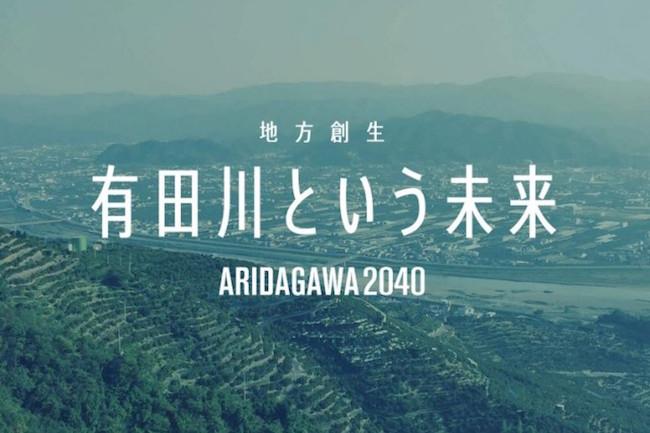 成功した街・ポートランドが、 有田町 の まちづくり に関わり始めたわけ