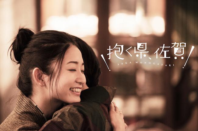お世話になった時、感動した時、離れたくない時、どんな方法で気持ちを伝えますか? 言葉や文書で伝えることが多いかもしれませんが、「抱き合う(ハグする)」こと以上に、人と人との繋りを意識した表現はなかなか思いつきません。佐賀は、抱く県へ佐賀県が2月15日から開始した 旅 行プロジェクト「抱く県、佐賀」 LINE