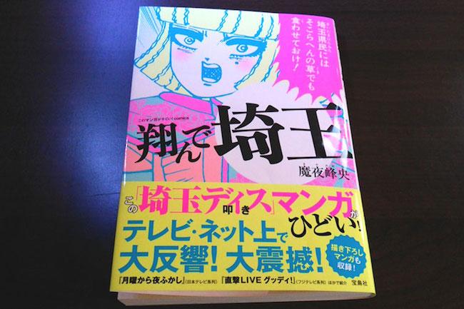 30万部突破!埼玉をとことんディスる漫画、大ヒットに市長も大喜び