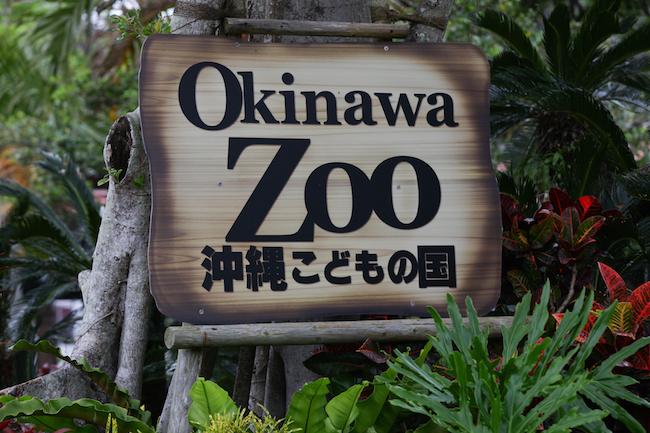 看板沖縄オヤジの幼少時代が蘇る「沖縄こどもの国」がとってもニッチ