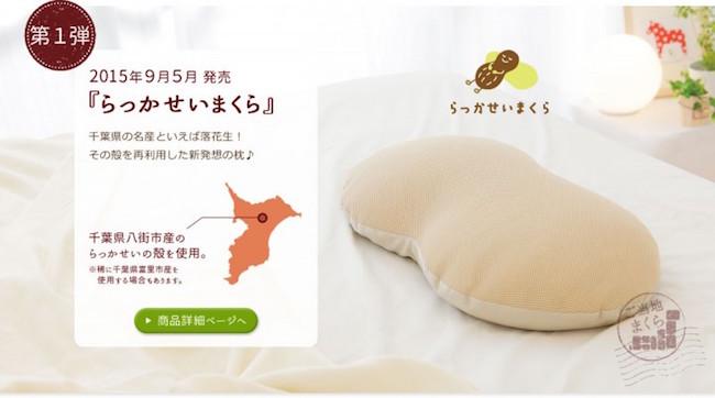 いま、千葉県民の眠りが変わる!地元のアレを使った「ご当地まくら」