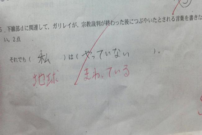 あなたは、テスト中の緊張感を覚えていますか? 今回は、子供たちのテストの珍回答を集めてみました。