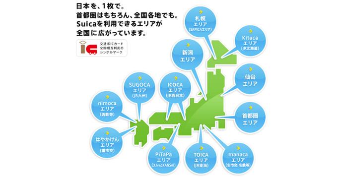 「Suicaは日本中どこでも使える!」と思ったら、あの地域はエリア外
