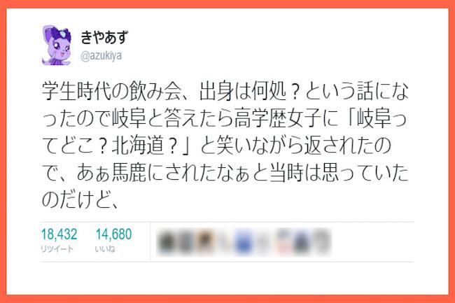 「岐阜って北海道?」と言われバカにされたと思いきや実は…!