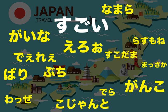 日本といっても、ひとまとめにはできないほど、様々な文化が寄り集まっています。その中でも、各都道府県の特性をきわだてるのが「方言」です。数ある方言の中でも、「とても」や「本当」、「すごく」を表現する言葉が各地でかなり違います。「聞いたことがある!」というものから、「なんだそりゃ!」と思うものまで、47通りの方言をご紹介します。