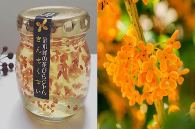 秋の花「金木犀」。甘く芳しい香りが女性を中心に大人気です。オレンジ色の花びらと濃い緑色の葉っぱのコントラストは鮮やかで印象に残りますよね。この金木犀がジャムになりました!話題の「金木犀ジャム」をご紹介します。