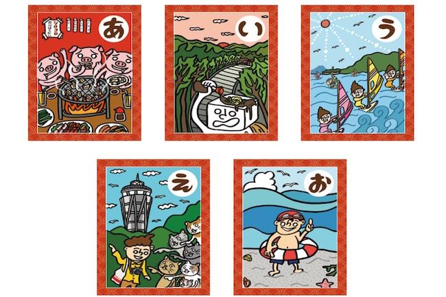 横浜以外も知ってよ。神奈川県愛が100%詰まった「ジモトかるた」