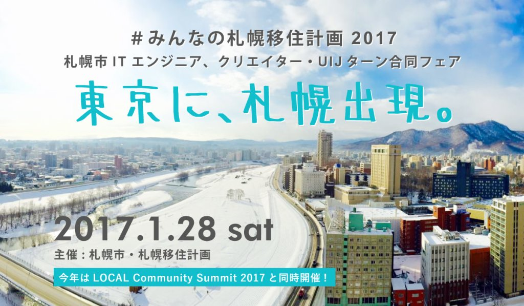 札幌移住計画_バナー