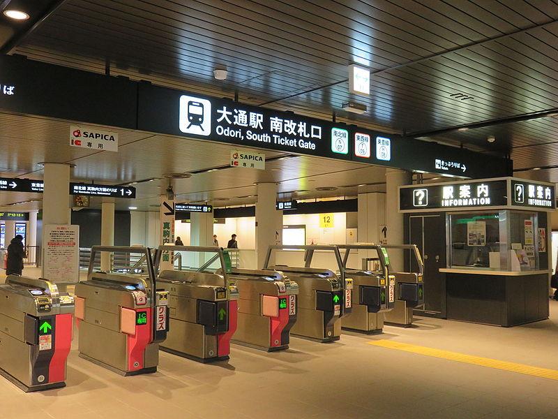 Q3:札幌市の地下鉄「大通駅」の改札を出ると、大きなテレビ画面があります。ここは札幌人がよく使うメジャーな待ち合わせ場所として有名ですが、ここの名前はなんという?