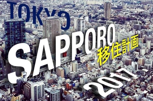 人口約191万人、北海道最大の都市、札幌。そんな札幌に関する大きなイベントが、東京・大手町にて1月28日(土)に開催されます。そのイベントというのが、『#みんなの札幌移住計画 2017』。イベント名通り、札幌出身で現在東京に働いてるけどゆくゆくは札幌に戻りたい方、住んだことはないけど、札幌で働いてみたい方、ただ札幌や北海道に興味ある方は、必見ですよ!