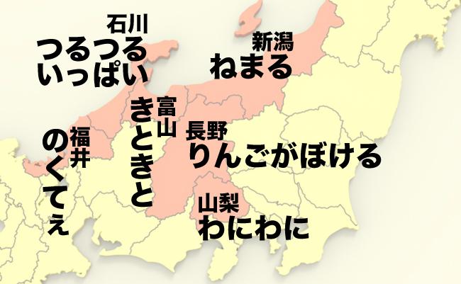 04hokurikukoshinetsu
