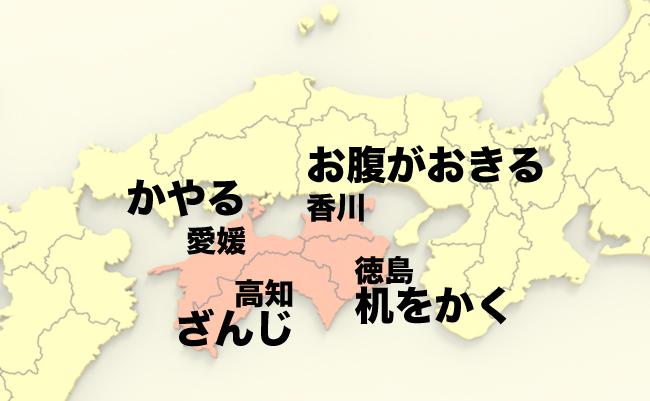 09shikoku
