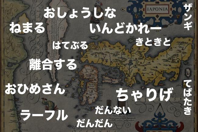 「すごい」を意味する方言が47都道府県それぞれ違っているという記事を紹介しましたが、日本列島にはまだまだ面白い方言がたくさんあります。そこで今回は地元の人がよく使う方言をまとめてみました。「えっ、これって方言じゃないの?」、「◯◯県の言葉、全然意味がわからない!」など、新たな発見があることを間違いなしですよ!