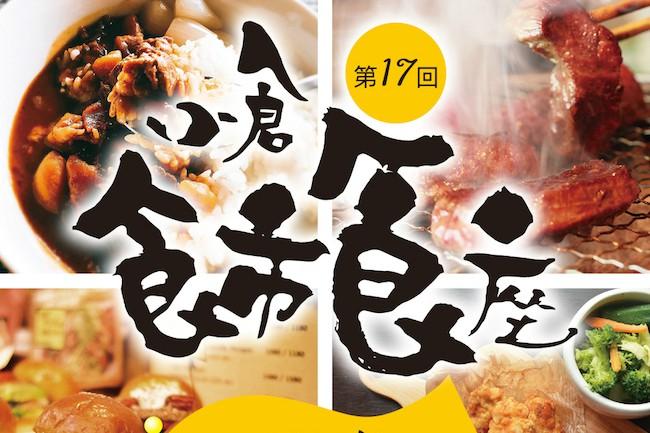 北九州市を代表する食のイベント「小倉 食市食座」が2月18日〜2月26日まで開催されます。熊本県産牛丸焼き、小倉丸腸の串焼き、たこめしなど、熊本グルメが大集結!あのくまモンも応援に駆けつけるようですよ。
