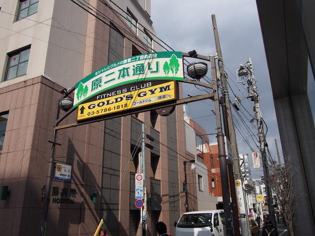 旧原宿2丁目の商店街(原二本通り)は鎌倉街道への入口でもある