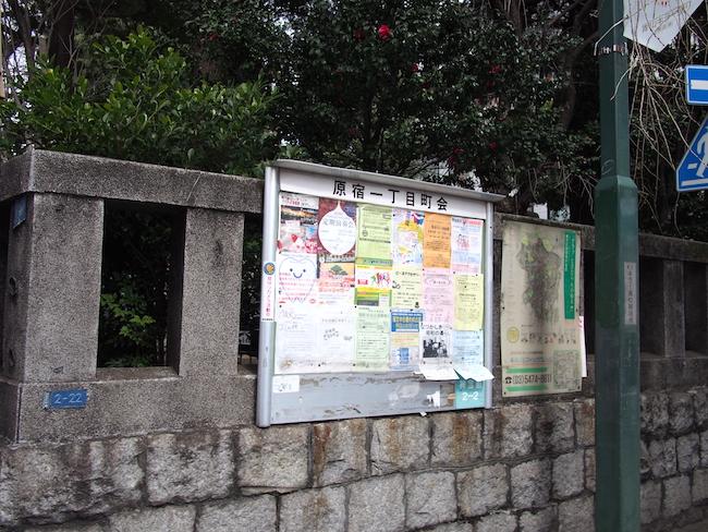 原宿1丁目町会の文字が誇らしげに躍る掲示板(青山熊野神社の塀)