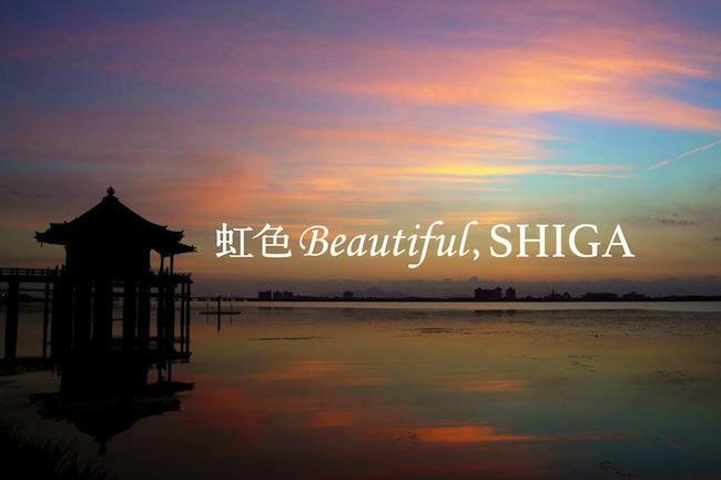 滋賀県のイメージといえば、琵琶湖。しかし、琵琶湖だけでなく、他にも様々な美しいスポットがあるんです。そんな滋賀県の魅力をぎゅっと詰めたPR動画が先日公開されました。滋賀ってこんなに美しかったんだ!と驚くこと間違いなし。滋賀県民が胸を張って自慢したくなる動画に仕上がっています。