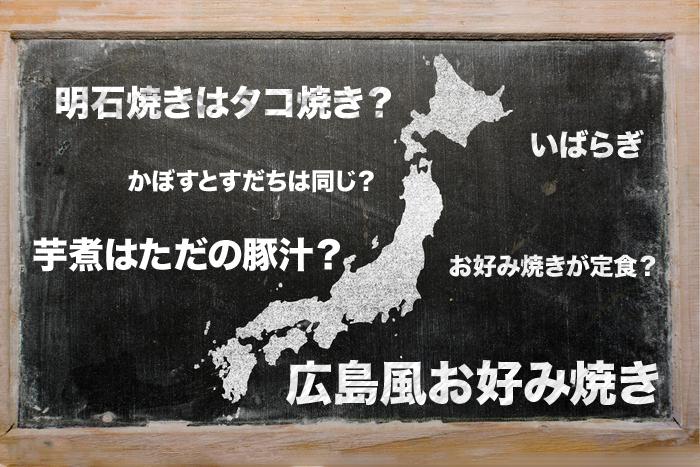 """日本とひとつに括っても、文化も方言も多様性に富んでいます。これまでジモトのココロ編集部では「すごいを意味する方言の違い」や、「上京して通じなかった方言」など、全国各地の方言や習慣の違いなどを紹介してきましたが、今回は他の都道府県出身の人に言われたら、ちょっとイラっとする一言をご紹介します。出身者じゃないとわからない""""あるあるネタ""""のオンパレードですが、ぜひご参考に!新たな発見があること間違いなしです。"""