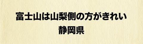 shizuoka_480