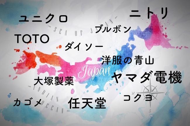 日本には名だたる企業が多く存在します。その多くは東京をはじめとした都市に集中していますが、一方で、いまでは誰もが知る企業の発祥地は全国各地に存在しています。そこで、今回は「え!この企業は○○で生まれたんだ!」と思わずにいられない、地元企業の意外な発祥地をご紹介します。