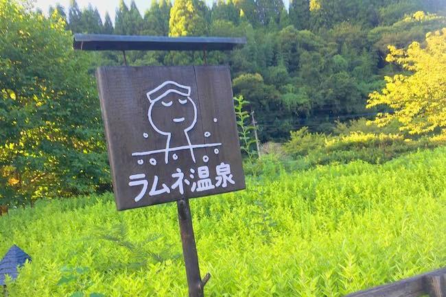 日本全国の中でも多くの源泉数を誇る大分県には、たくさんの温泉があります。中でも珍しい名前の温泉として人気を集める『ラムネ温泉館』をご紹介したいと思います。