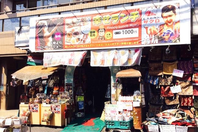 あなたのジモトには、他所ではなかなかお目にかかれない「一風変わったお店」はありますか?今回ご紹介するのはそんなお店です。東京都荒川区にある中東料理屋「ザクロ」。このお店は、生半可な覚悟では行けないお店としてジモトでは有名なのだそうです!そのウリは、「信じられないボリューム」と「日本一ウザイ」と評判の店長のキャラクターにあるのだとか...一体どんなお店なのでしょう?
