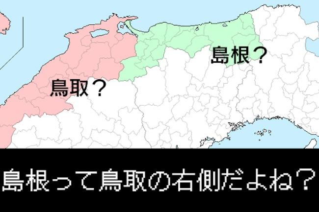 島根県と言えば、出雲大社に石見銀山、宍道湖に足立美術館、さらに松江城など、国内外から観光客が訪れる見所いっぱいの県です。 しかし、真面目で誠実といわれる県民には、島根ならではの悩みもあるようです。
