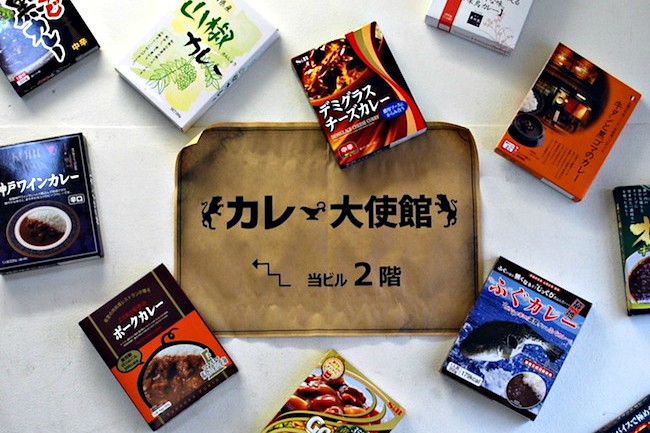 家庭の食卓に並ぶ定番メニューのひとつである「カレー」。本場インドの味とは全く異なるオリジナルの味を確立してきた日本のカレーですが、今回は東京に突如現れた「カレー大使館」で、さらに濃い日本のカレー文化の一面を覗いて来ました。108種類のご当地のレトルトカレーを取り揃えている珍しいカレー屋さんです。