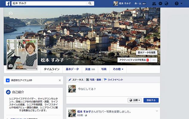 松本の個人ページ