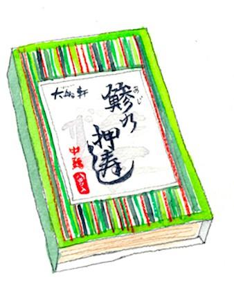 鯵押し寿司01