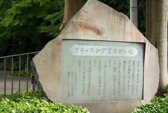 以前掲載した記事「あの有名企業の発祥地はココだった。自慢したい企業の地元20選」では、意外な有名企業の発祥地を紹介しました。今回は「日本全国の発祥の地」を紹介します。実は日本各地には、知っていそうで知らなかった、意外な発祥地が数多くあります。その中で編集部が選んだ意外な発祥の地 ベスト20を紹介します。(*様々な諸説があるものもありますが、一般的に伝えられている発祥の地を紹介します)