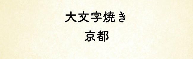 「大文字焼き」京都