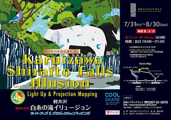 「軽井沢・白糸の滝イリュージョン」ポスター