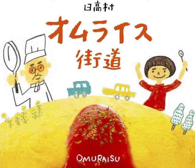 トマトケチャップまみれ!日高のオムライス街道で11種類を食べ比べ。