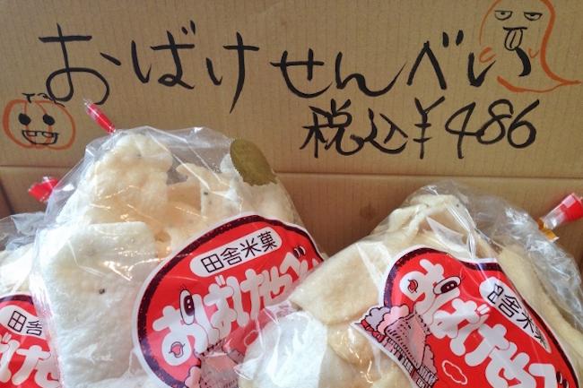 おばけせんべい 福島 棚倉町 お菓子 せんべい