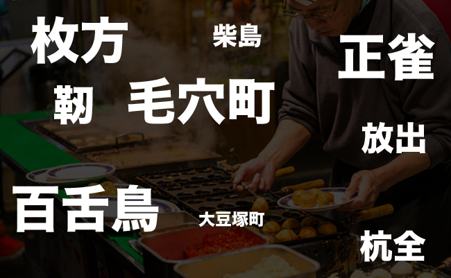 【クイズ】読めそうで読めない「大阪の難読地名」当てに挑戦