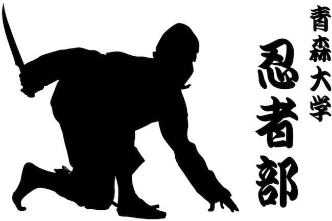 青森大学が「忍者部」を創設。伝統を海外に発信し、忍者の末裔も探す