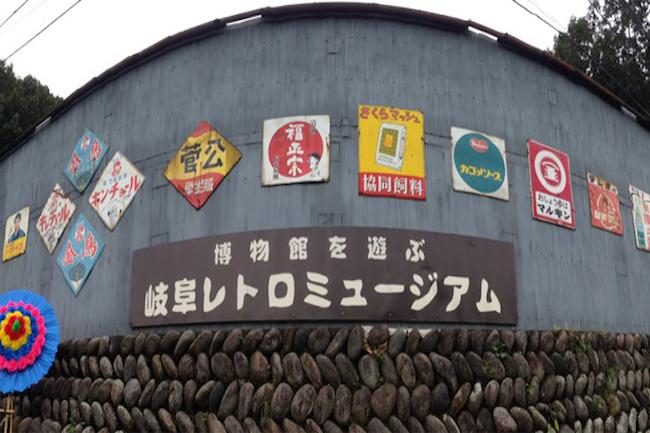 懐かしくて心が躍る!昭和ムード満点の「岐阜レトロミュージアム」
