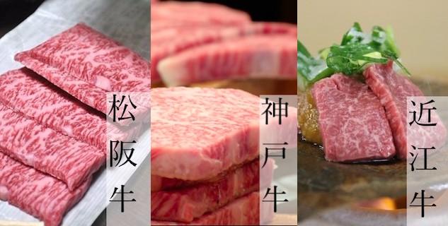 自宅で「肉フェス」。ふるさと納税で狙いたい三大和牛はコレ
