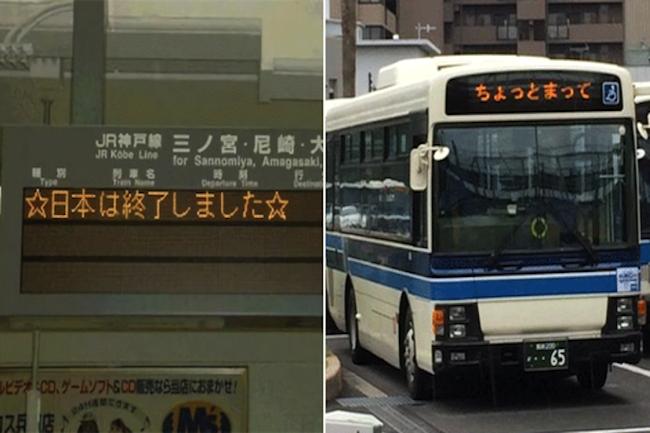 「日本は終了しました」吹き出してしまう全国の電光掲示板15選