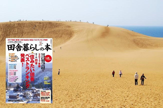 【決定】日本人が最も住みたい田舎ランキング、総合1位は鳥取市