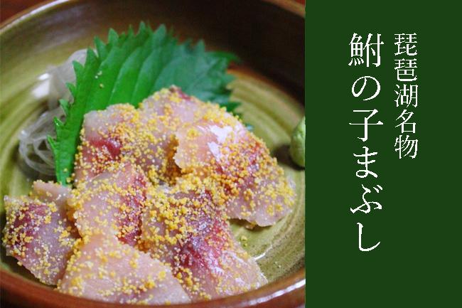 琵琶湖の湖畔で食べた、忘れられない絶品料理「鮒の子まぶし」