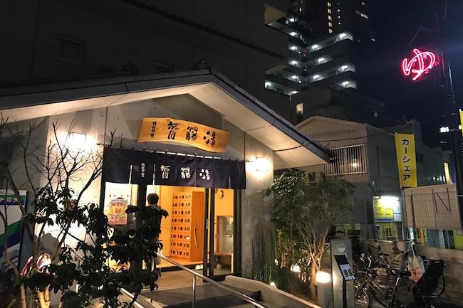 近くて手頃な炭酸泉。460円で楽しめる東京23区内の「炭酸泉」銭湯