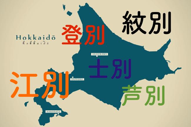 なぜ北海道には「別」という地名が多いのか?
