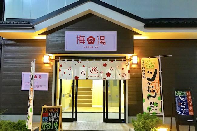 日々の仕事に疲れて、たまには温泉にでも浸かりたいな、と思ったときに、つい遠出して、逆に疲れたりしませんか? そんなに遠くまで行かなくても、東京にも温泉に入れる施設はたくさんあります。しかも、タオルや石鹸・シャンプー類を持参すれば、460円というワンコイン以下で楽しめる銭湯が。東京都民も、東京観光に来た方も、是非東京の温泉銭湯に浸かってみてください。今回はそのホンの一部をご紹介します。